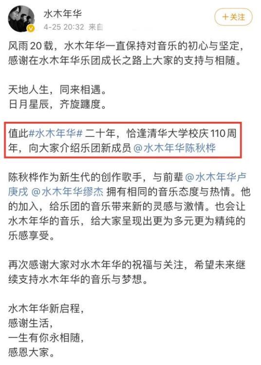 水木年华加入新成员 陈秋桦