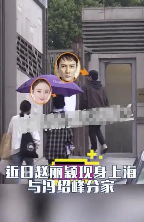 赵丽颖冯绍峰一同现身分家