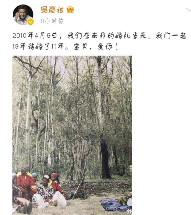 吴彦祖庆结婚11周年