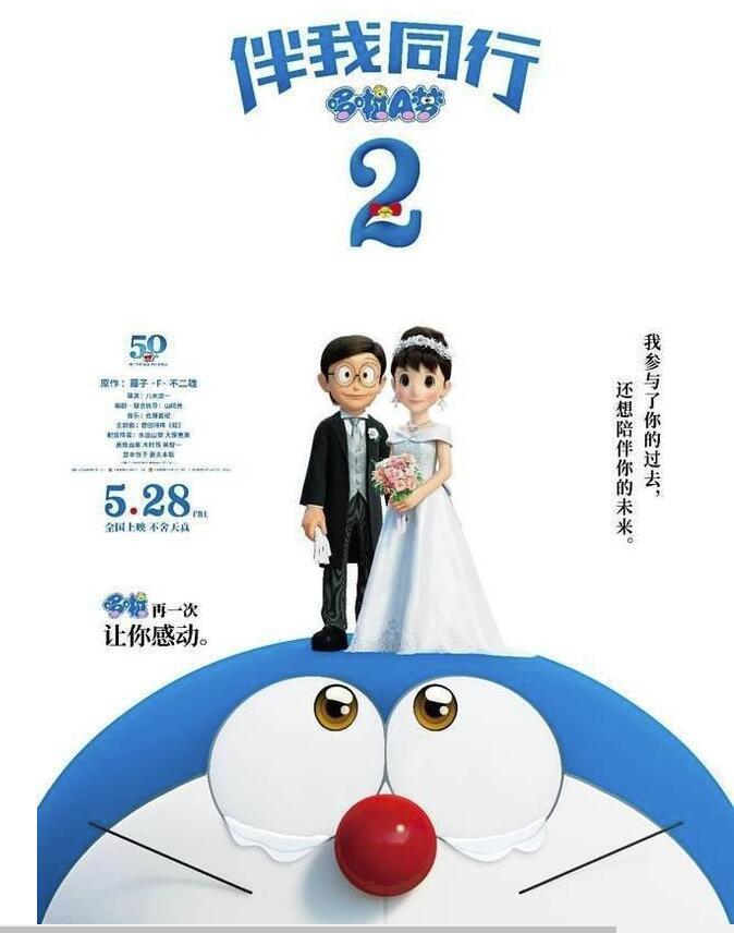 大雄静香要结婚了《哆啦A梦:伴我同行2》